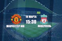 Манчестер Юнайтед – Ливерпуль: кто победит 10 марта?