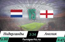 Нидерланды – Англия прогноз на Лига Наций 6 июня 2019