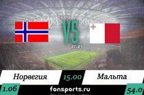 Норвегия – Мальта прогноз и обзор матча, 05.09.2019