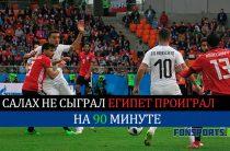 Уругвай вырвал победу у Египта на 90 минуте
