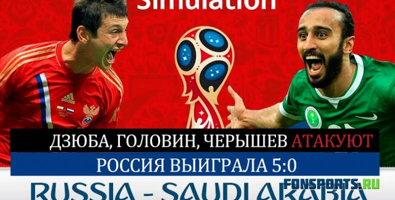 Разбор и обзор матча Россия – Саудовская Аравия (5:0)