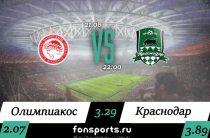 Олимпиакос – Краснодар: прогноз и статистика матча (21.08.2019)