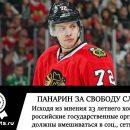 Хоккеист Артемий Панарин против блокировки интернета в России
