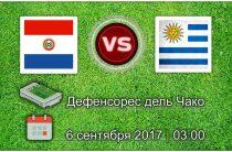 Прогноз на матч Парагвай – Уругвай 6 сентября 2017