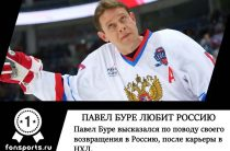 Павел Буре: «жизнь после большого хоккея»