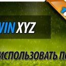 1win xyz: как поменять и зайти на почту букмекера?