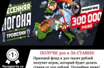 Весенняя погоня за трофеями — акция от БК Леон на 300 тысяч рублей