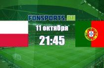 Прогноз на матч Польша – Португалия, 11 октября 2018