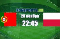 Португалия – Польша (20 ноября 2018). Прогноз и коэффициенты на матч