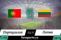 Прогноз Португалия – Литва на 14 ноября 2019