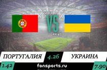 Португалия — Украина. Прогноз и обзор матча (22 марта 2019)