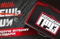 Каспийский груз вместе с БК Леон объявили акцию «Поставишь — пиши»
