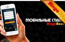 Где скачать приложение Бинго Бум на андроид и IOS?