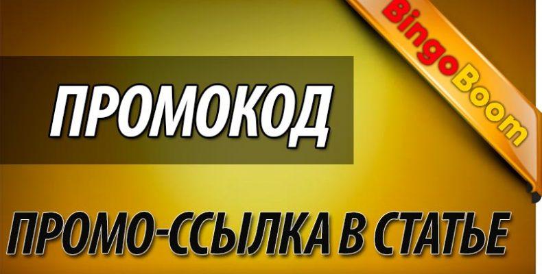 Промокод Бинго Бум | Фрибет Bingo Boom