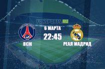 ПСЖ – Реал Мадрид: прогнозы на ответный матч Лиги Чемпионов