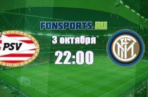 ПСВ – Интер. Прогноз на Лигу чемпионов (3 октября 2018)
