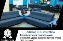 Пункты приема ставок 1хставка в Москве и других городах России