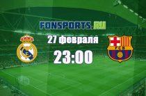 Прогноз на Кубок Испании. Реал Мадрид — Барселона, 27 февраля 2019