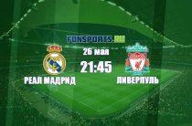 «Реал» — «Ливерпуль»: кто выиграет 26 мая кубок европейских чемпионов?