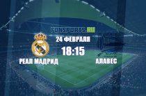 Реал Мадрид – Алавес: Зинедин Зидан дал установку разгромить «славных»