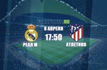 Реал Мадрид – Атлетико Мадрид: кто победит в испанском дерби?