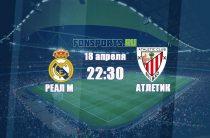«Реал Мадрид» – «Атлетик Бильбао»: займет ли «Реал» третье место в Примере?