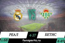 Реал Мадрид – Бетис прогноз и статистика (19 мая 2019)