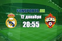 Реал Мадрид — ЦСКА (12 декабря 2018): прогноз и обзор матча