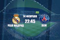 Реал Мадрид – ПСЖ: центральный матч Лиги Чемпионов
