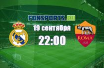 Реал Мадрид – Рома: прогноз и обзор матча (19.09.2018)