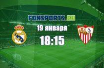 Реал Мадрид – Севилья. Прогноз и статистика (19 января 2019)