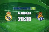 Реал Мадрид – Реал Сосьедад (6 января 2019): прогноз и обзор на матч