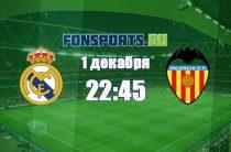 Реал Мадрид — Валенсия (1 декабря 2018). Прогноз и обзор на матч