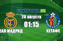 Прогноз матча Реал Мадрид – Хетафе (19 августа 2018)