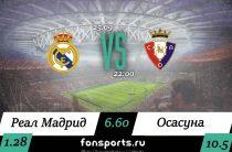 Реал Мадрид – Осасуна (25 сентября 2019): прогноз и статистика