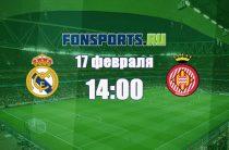 Реал Мадрид – Жирона, 17 февраля 2019: прогноз и статистика матча