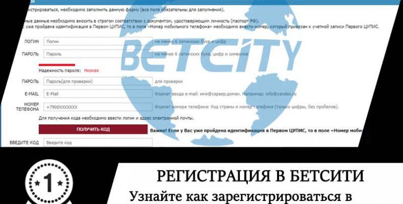 Регистрация в Бетсити через ПК и телефон