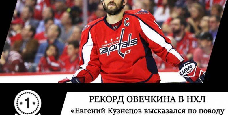 Рекорд Овечкина и Малкина в НХЛ