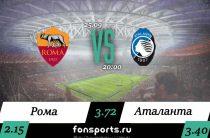 Рома – Аталанта (25 сентября 2019): прогноз и обзор матча