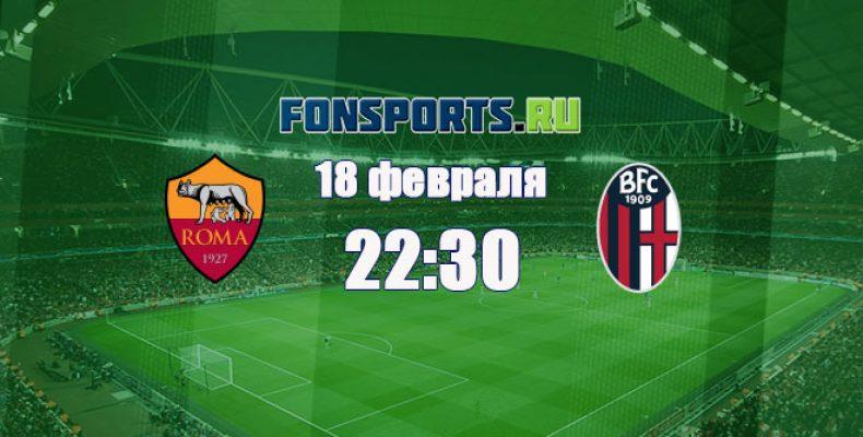 Рома — Болонья, 18 февраля 2019. Прогноз и обзор матча