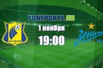 Ростов – Зенит (1 ноября 2018): прогноз на матч и коэффициенты