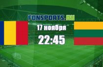 Румыния — Литва (17 ноября 2018). Прогноз и коэффициенты на матч
