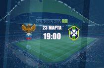 Россия – Бразилия: как закончится товарищеский матч?