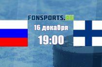 Россия — Финляндия (16 декабря 2018). Прогноз и обзор на матч
