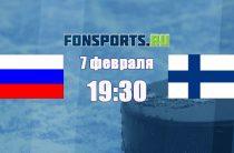 Россия — Финляндия (7 февраля 2019): прогноз и статистика на матч
