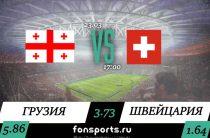 Грузия — Швейцария. Прогноз и обзор матча (23 марта 2019)