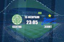 Селтик – Зенит: сможет ли Манчини добыть победу?