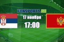 Сербия – Черногория (17 ноября 2018). Прогноз на матч и коэффициенты