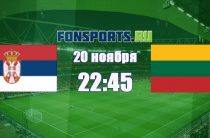 Сербия – Литва (20 ноября 2018): прогноз и коэффициенты на матч