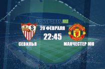 Севилья – Манчестер Юнайтед: на чьей стороне будет фортуна?